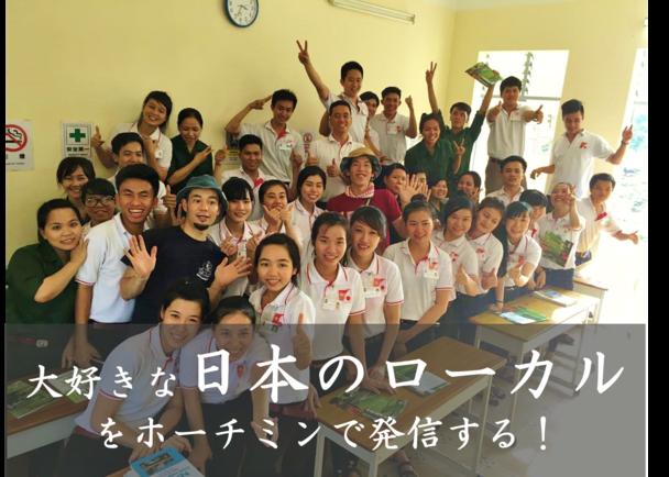 日本のローカルを全力PRする発信拠点をホーチミンにつくりたい!!