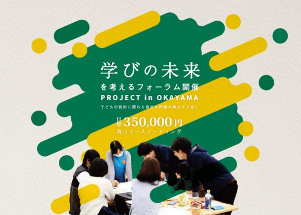 「学びの未来」を考えるフォーラム開催プロジェクト in OKAYAMA