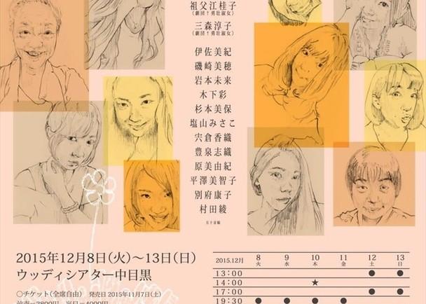 劇団†勇壮淑女第8回公演。女性キャスト15名でお届けする舞台。「イマカノ」応援プロジェクト