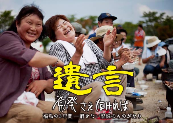 映画『遺言』福島を描いたドキュメンタリー映画の決定版を全国に広げよう!