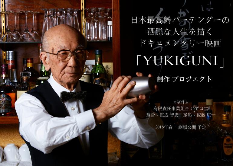 カクテルの名作「雪国」の誕生秘話を描くドキュメンタリー映画「YUKIGUNI」を制作!