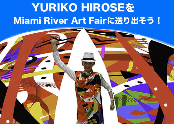 アンディ・ウォーホルが火をつけた才能。いま再びYURIKO HIROSEが 世界のアート・シーンに打ってでる!