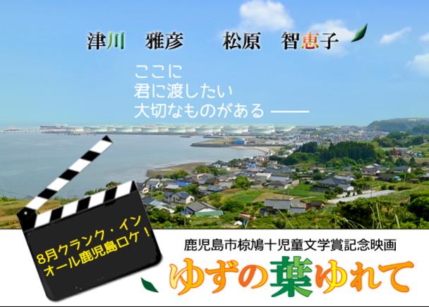 鹿児島発!!鹿児島市椋鳩十児童文学賞記念映画『ゆずの葉ゆれて』にご支援をお願い致します。